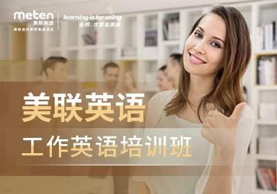 西安美联英语工作英语培训班