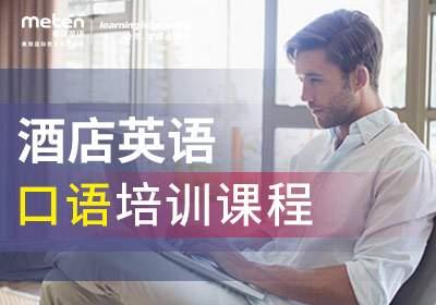 美联英语广州酒店英语口语学习
