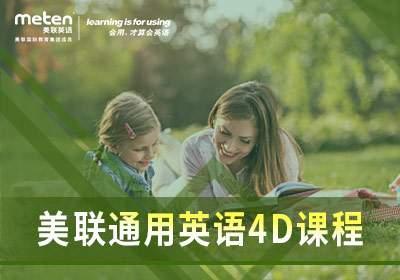 美联英语天河区美联通用英语4D课程培训