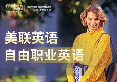 美联英语番禺区自由职业生活英语培训班