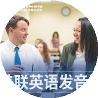 美联英语发音课