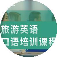 美联英语旅游英语口语培训班