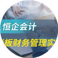 沧州老板财务管理班