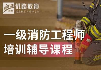 一级消防工程培训