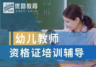 新乡幼儿教师资格证培训课程