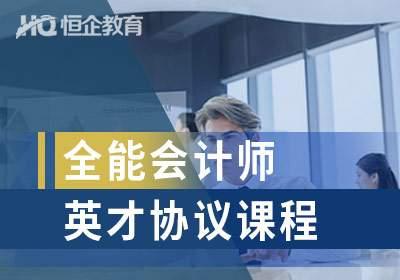 南京恒企全能會計師英才協議課程