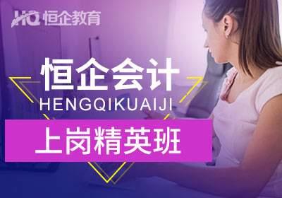 芜湖会计培训恒企会计就业上岗精英班