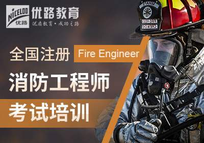 全国注册消防工程师考试培训