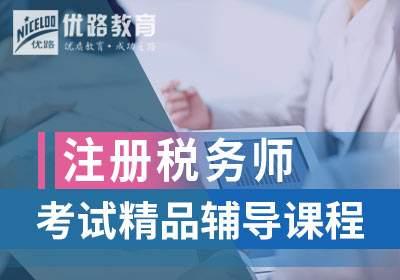 注册税务师考试精品辅导课程