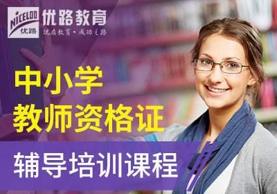 长沙中小学教师资格证辅导培训