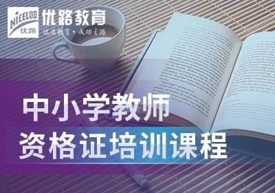 新乡中小学教师资格证培训课程