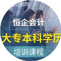 北京大专本科学历课程