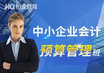广州学习中小企业会计预算管理