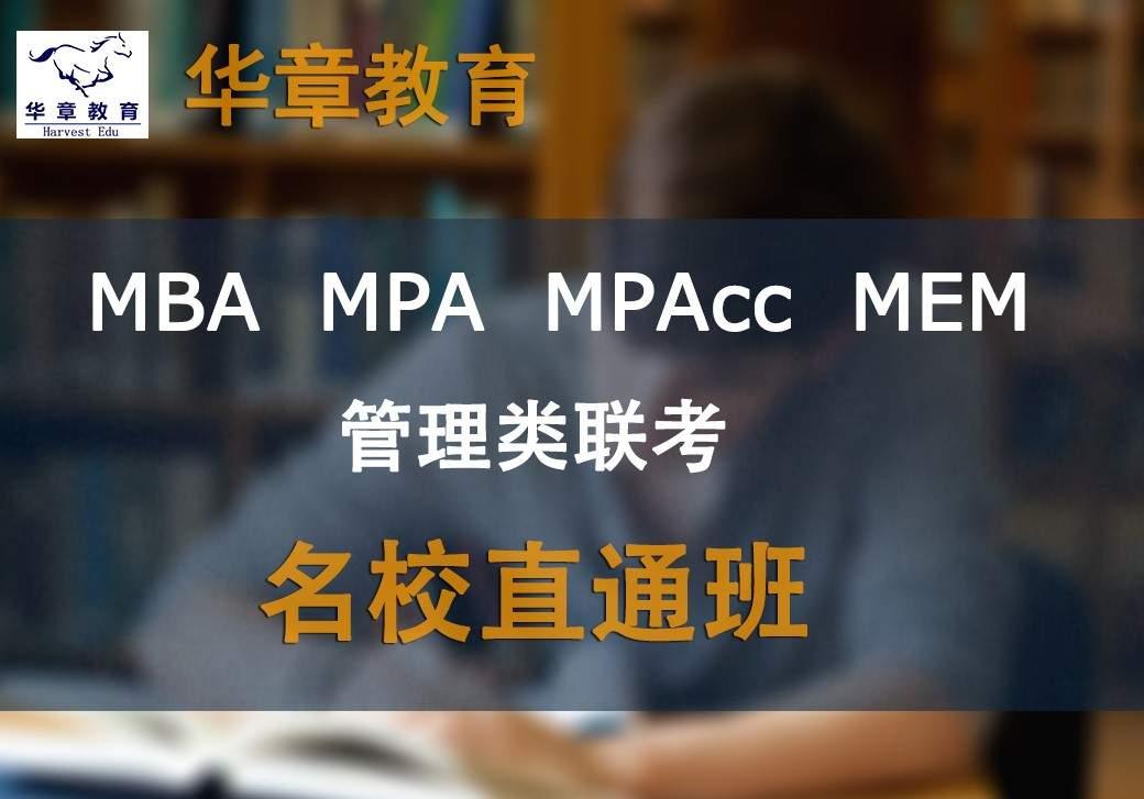 北上名校MBA笔试+提前面试