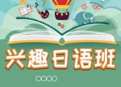 广西南宁日语培训兴趣日语班