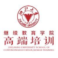 浙江大学财政系统干部能力提升专题培训课程