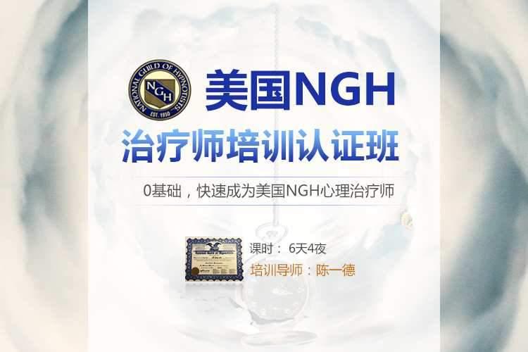 2019第五期美国NGH催眠治疗师培训认证班