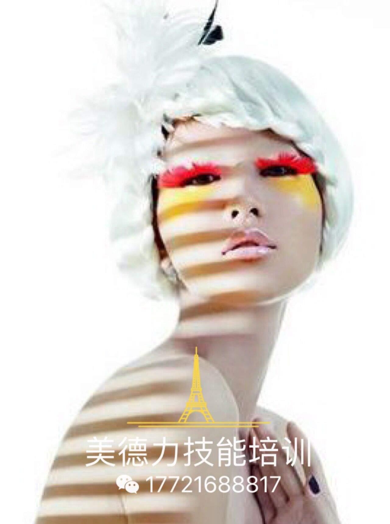 时尚平面化妆艺术培训班