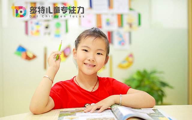 儿童写作业慢、粗心、好动、注意力不集中训练