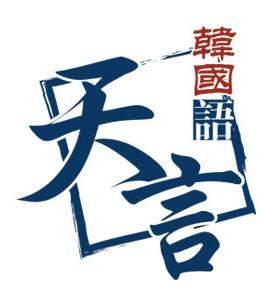 青岛天言韩语培训学校