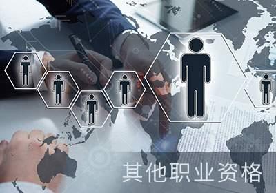 武汉二级人力资源管理师报名