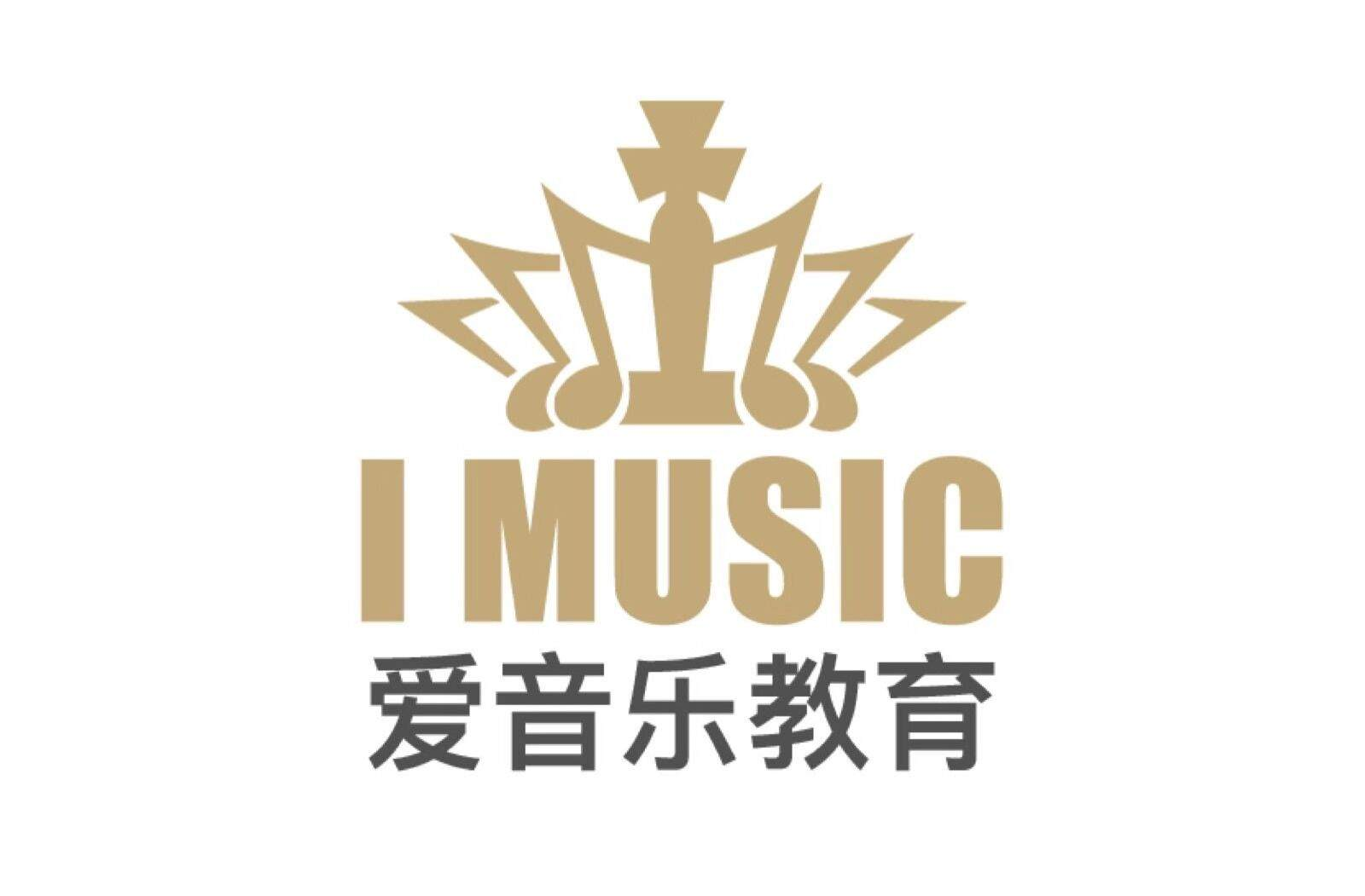 北京爱音乐教育艺考培训