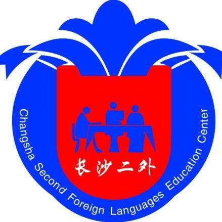 长沙第二外语培训学校