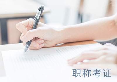 北京晟宫职称考证培训学校