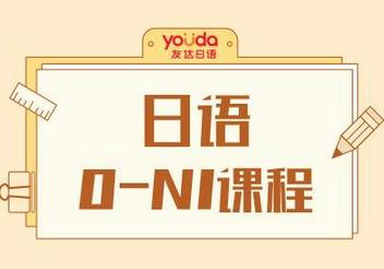 重庆学日语0-N1课程