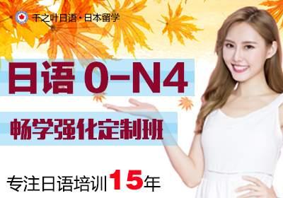 0-N4畅学强化定制B班