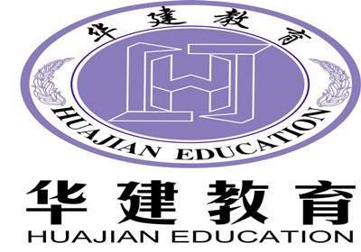 赤峰华建教育