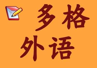 武汉多格外语培训学校