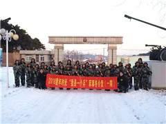 """长春冬令营""""我是一个兵""""军事冬令营(六天)"""