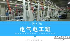 电气电工班(plc、触摸屏、步进伺服技术进修班)