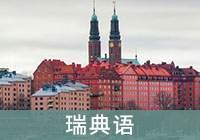 武汉瑞典语课程培训