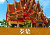 武汉泰语课程培训