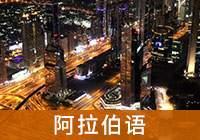 武汉阿拉伯语课程培训