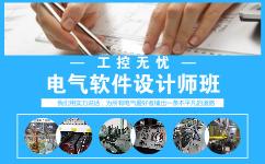 电气软件设计师班(南京工控无忧plc编程全科班)