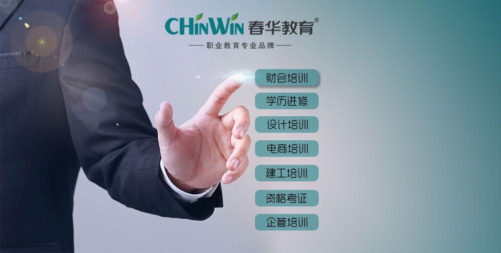 椒江春华培训机构