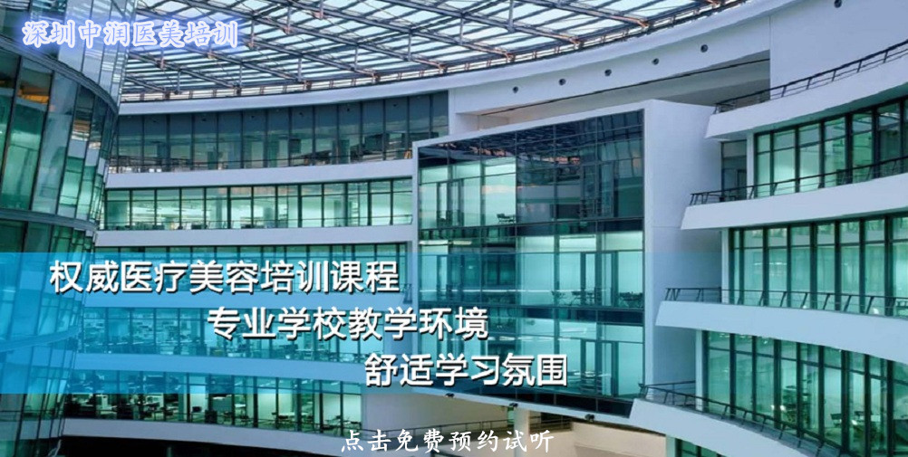 深圳中润医学美容培训中心