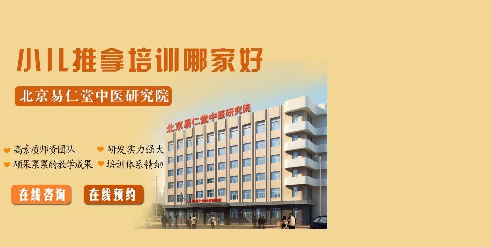 北京易仁堂中医研究院山西分院