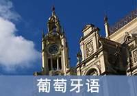 武汉葡萄牙语课程培训
