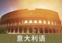 武汉意大利语课程培训