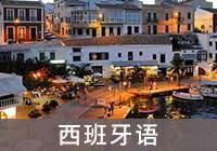 武汉西班牙语课程培训