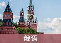 武汉俄语课程培训
