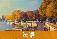 武汉法语课程培训