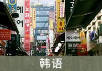 武汉韩语课程培训