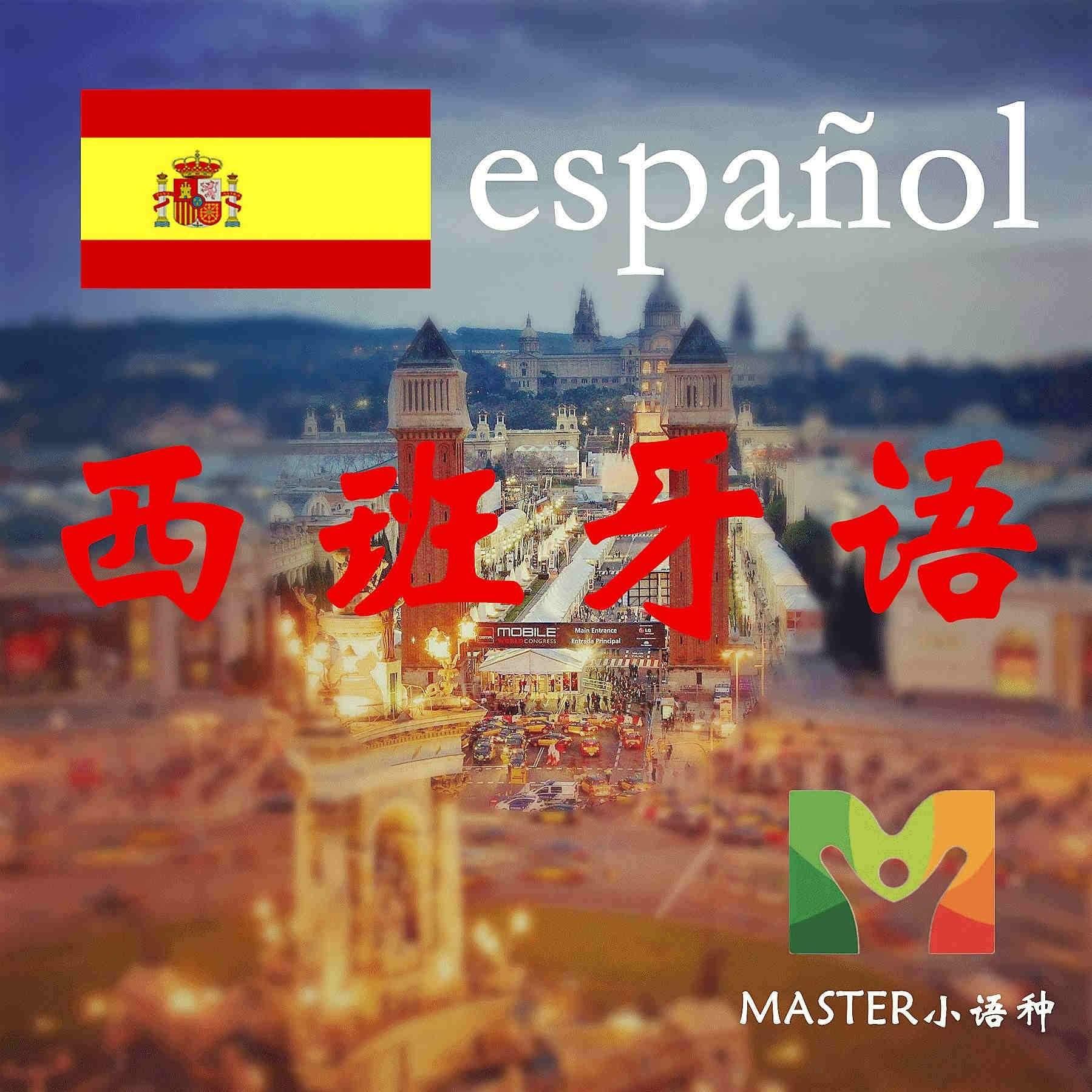 金牌西班牙语零基础初级班A1
