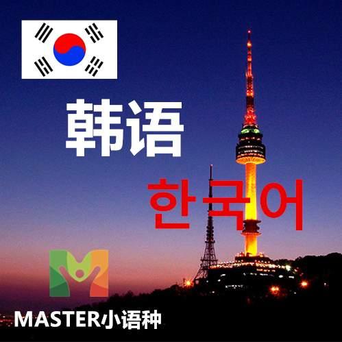 厦门韩语精品课程
