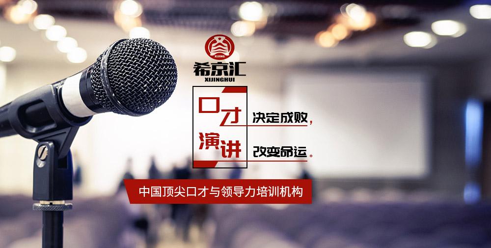 天津希京汇口才与领导力培训中心